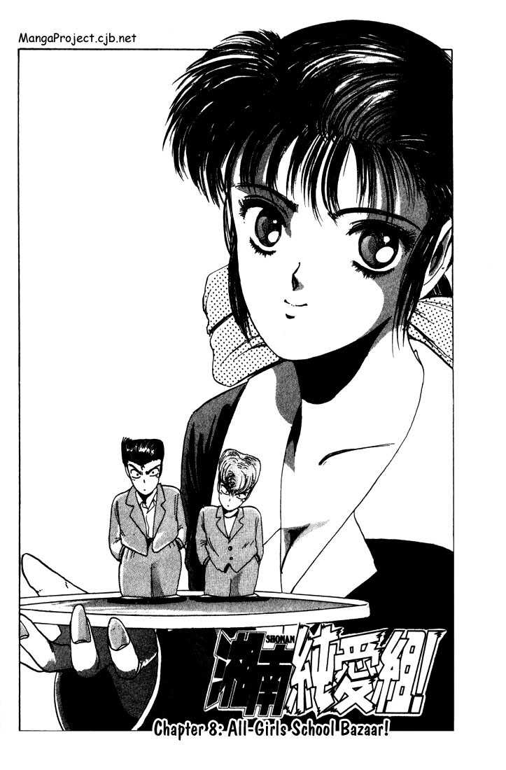 Shounan Junai Gumi 8 Page 2