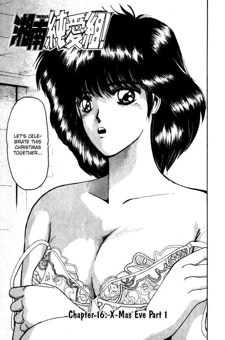 Shounan Junai Gumi 16 Page 2