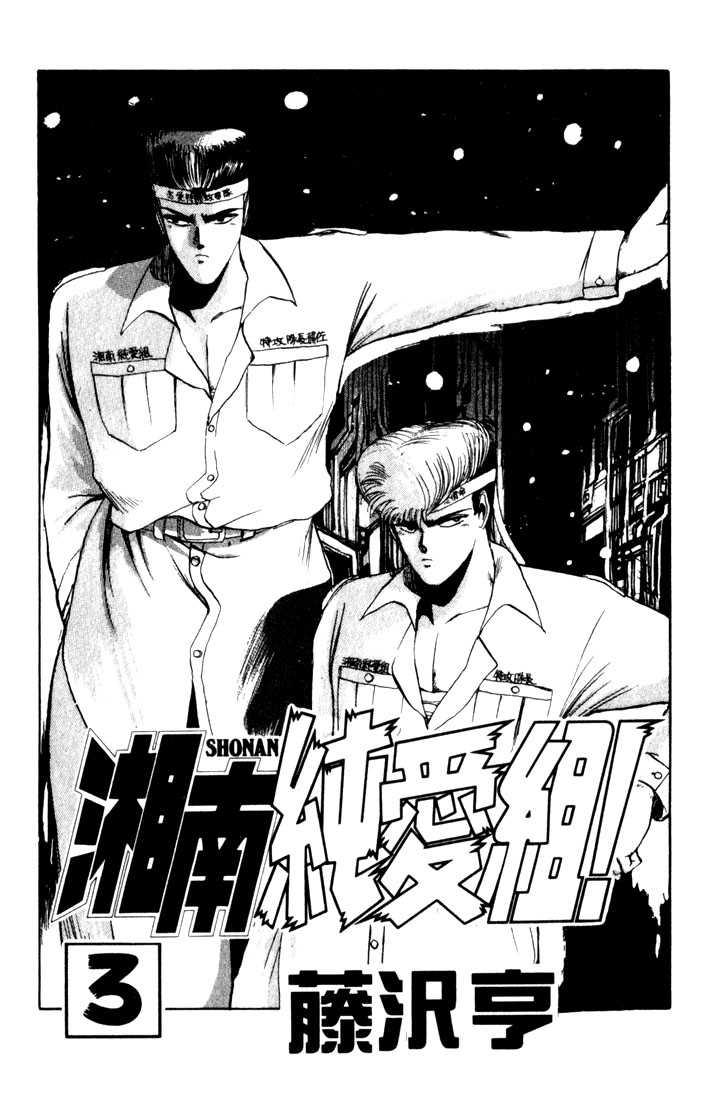 Shounan Junai Gumi 18 Page 2