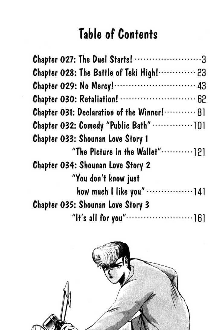 Shounan Junai Gumi 27 Page 3