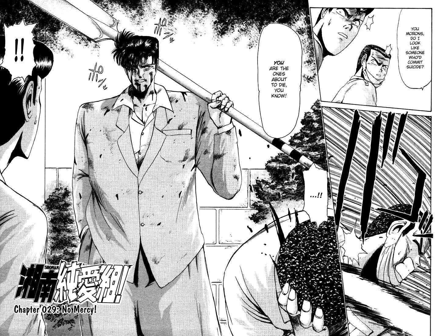 Shounan Junai Gumi 29 Page 3