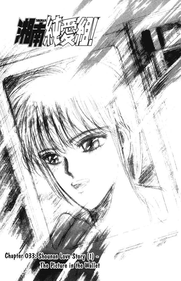 Shounan Junai Gumi 33 Page 2