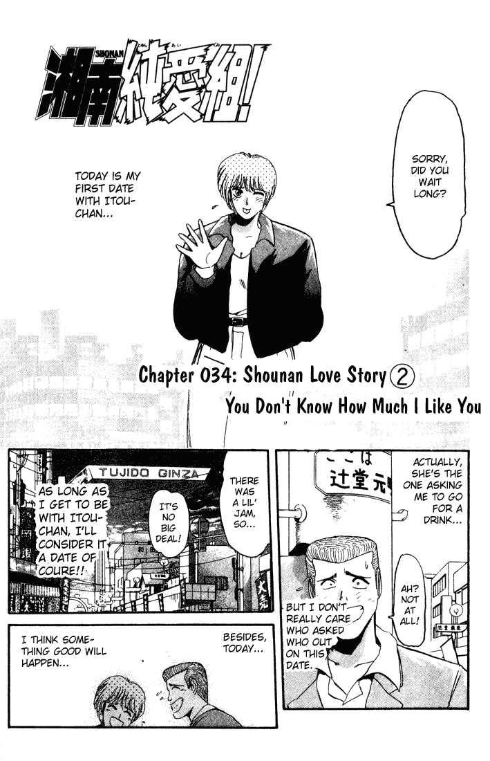 Shounan Junai Gumi 34 Page 2