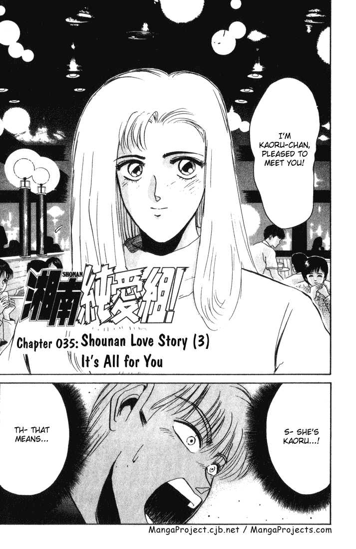 Shounan Junai Gumi 35 Page 2