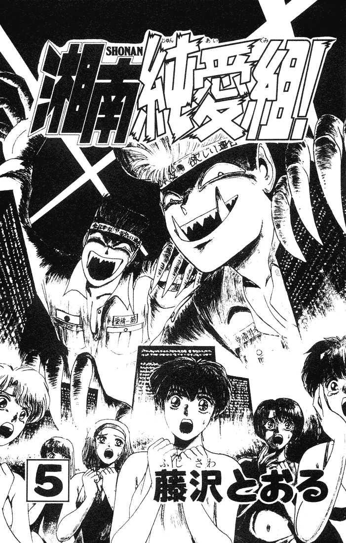 Shounan Junai Gumi 36 Page 2