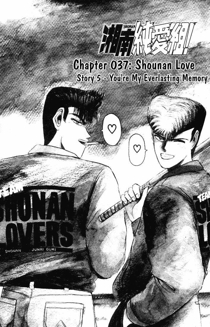 Shounan Junai Gumi 37 Page 2