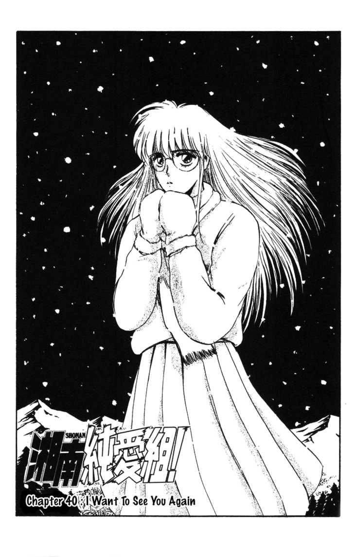 Shounan Junai Gumi 40 Page 2