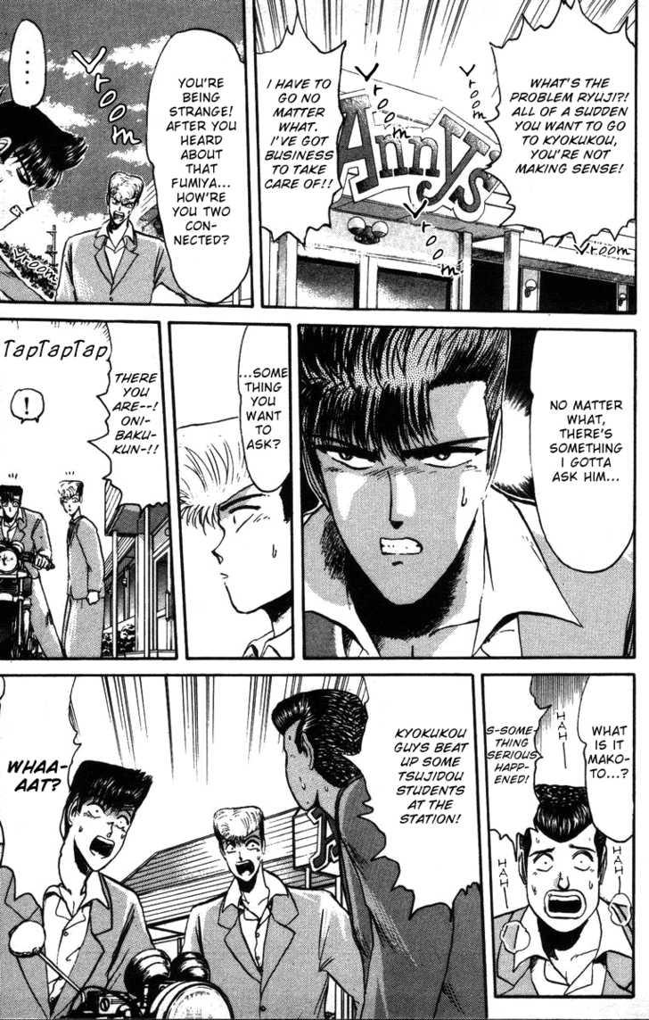 Shounan Junai Gumi 43 Page 2