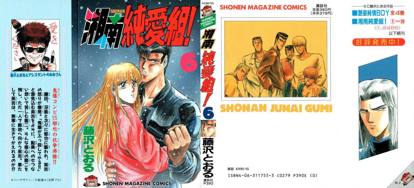 Shounan Junai Gumi 45 Page 2