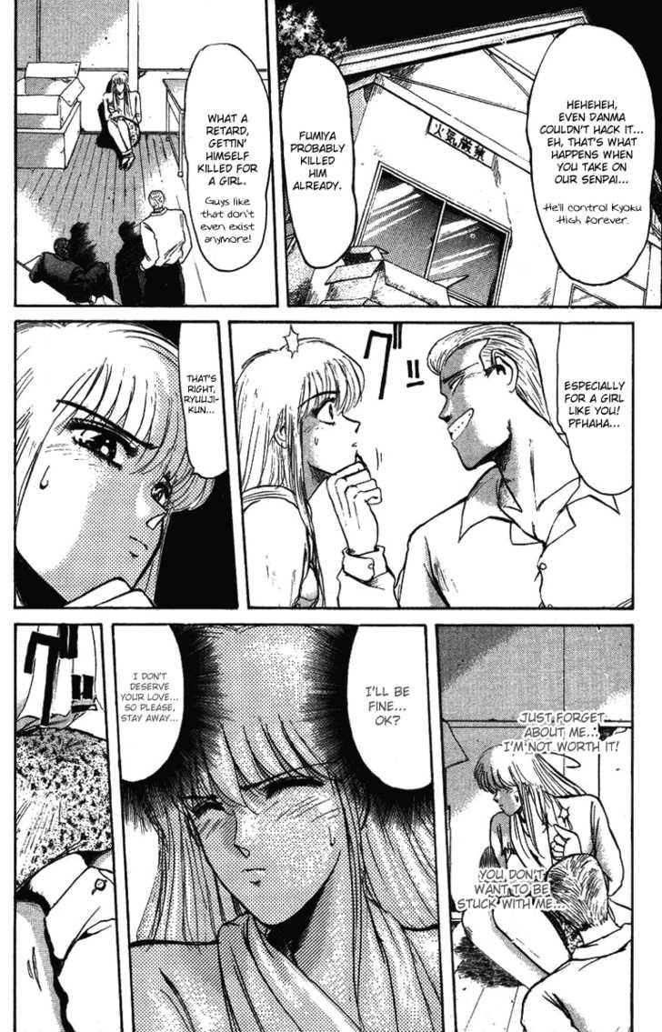 Shounan Junai Gumi 50 Page 3
