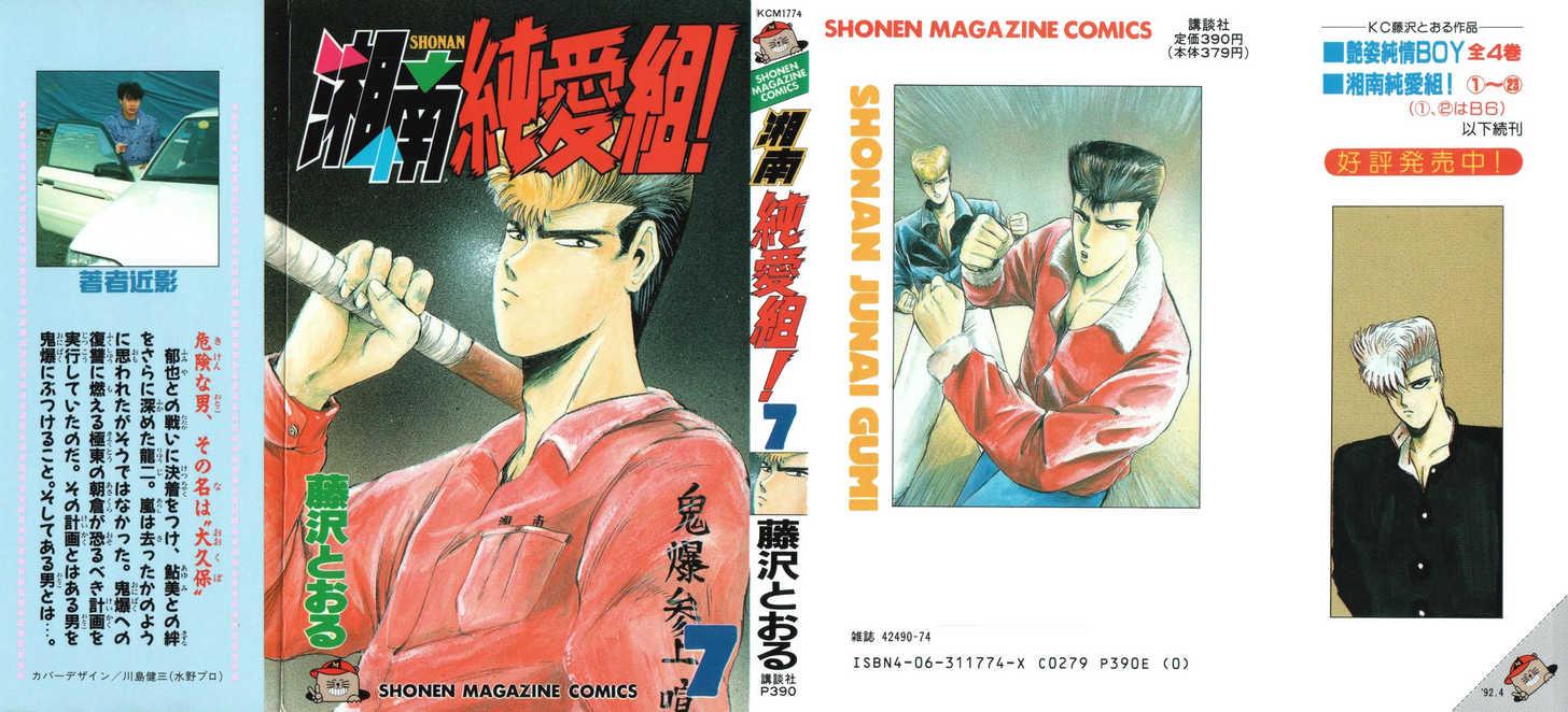 Shounan Junai Gumi 54 Page 2