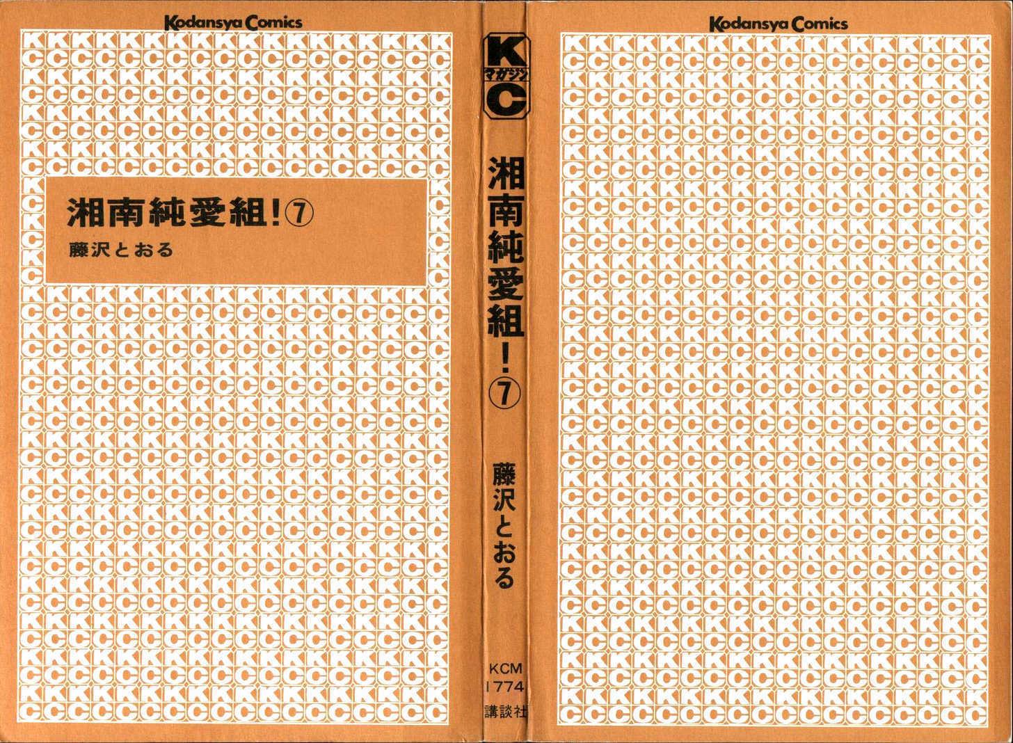 Shounan Junai Gumi 54 Page 3