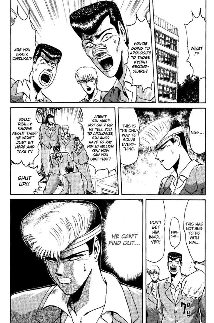 Shounan Junai Gumi 58 Page 3