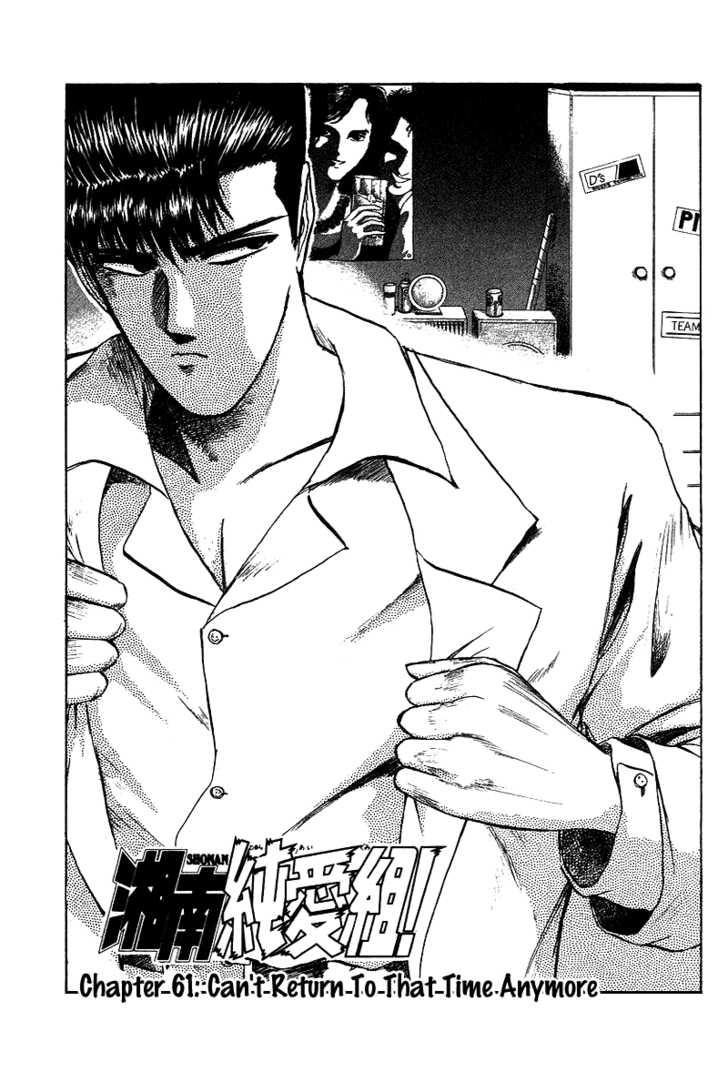 Shounan Junai Gumi 61 Page 2