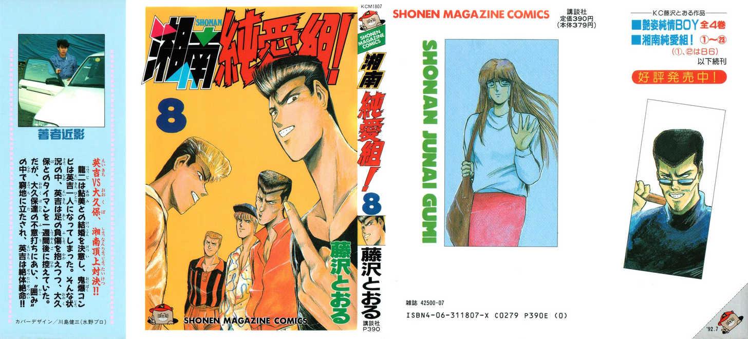 Shounan Junai Gumi 63 Page 2