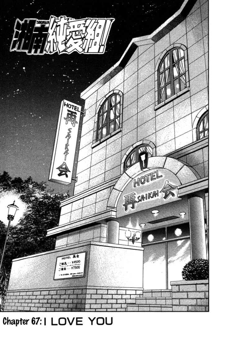Shounan Junai Gumi 67 Page 2