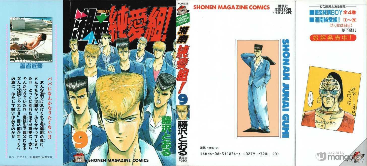 Shounan Junai Gumi 72 Page 2