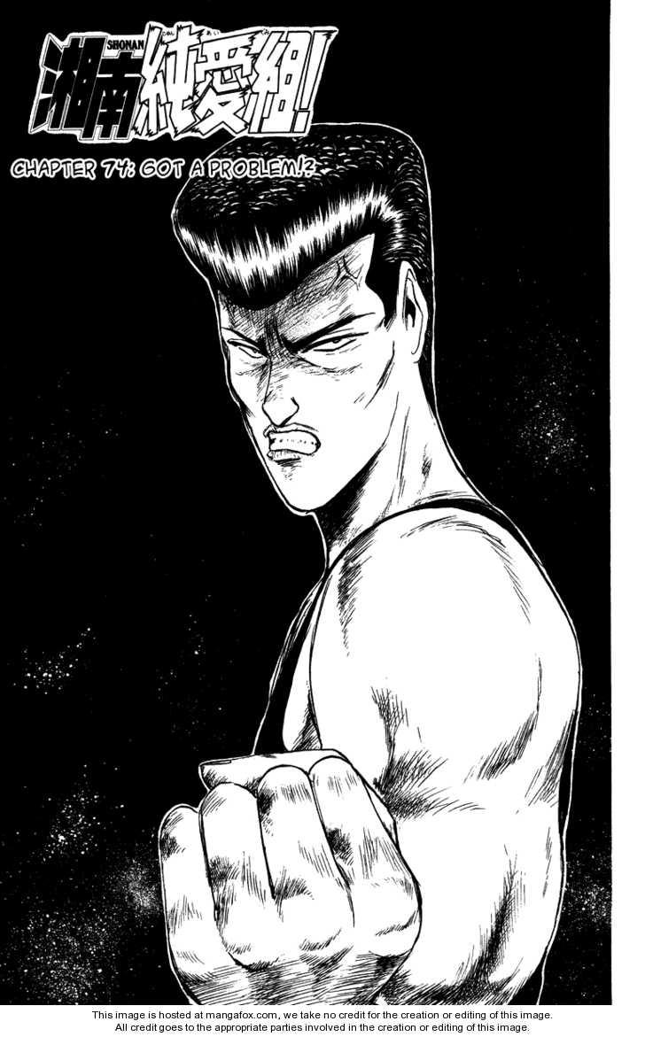 Shounan Junai Gumi 74 Page 1