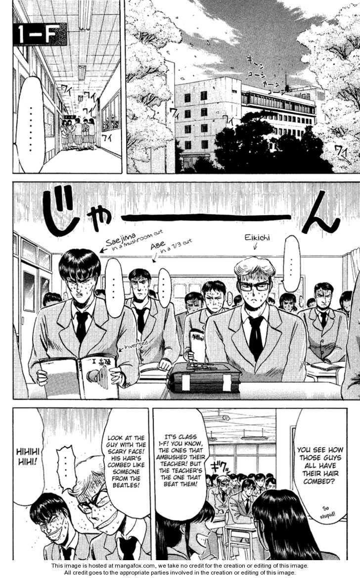 Shounan Junai Gumi 77 Page 2