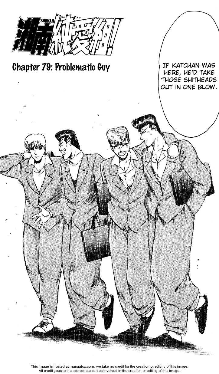 Shounan Junai Gumi 79 Page 2