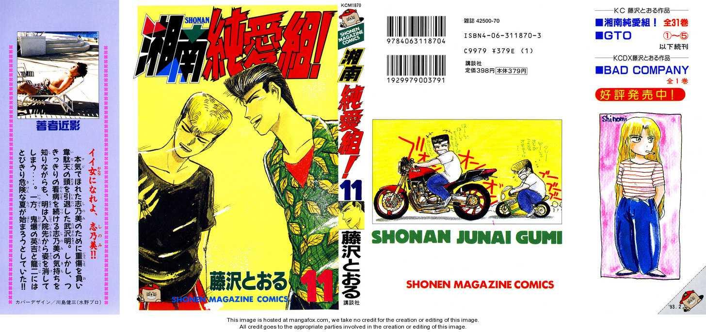 Shounan Junai Gumi 90 Page 1