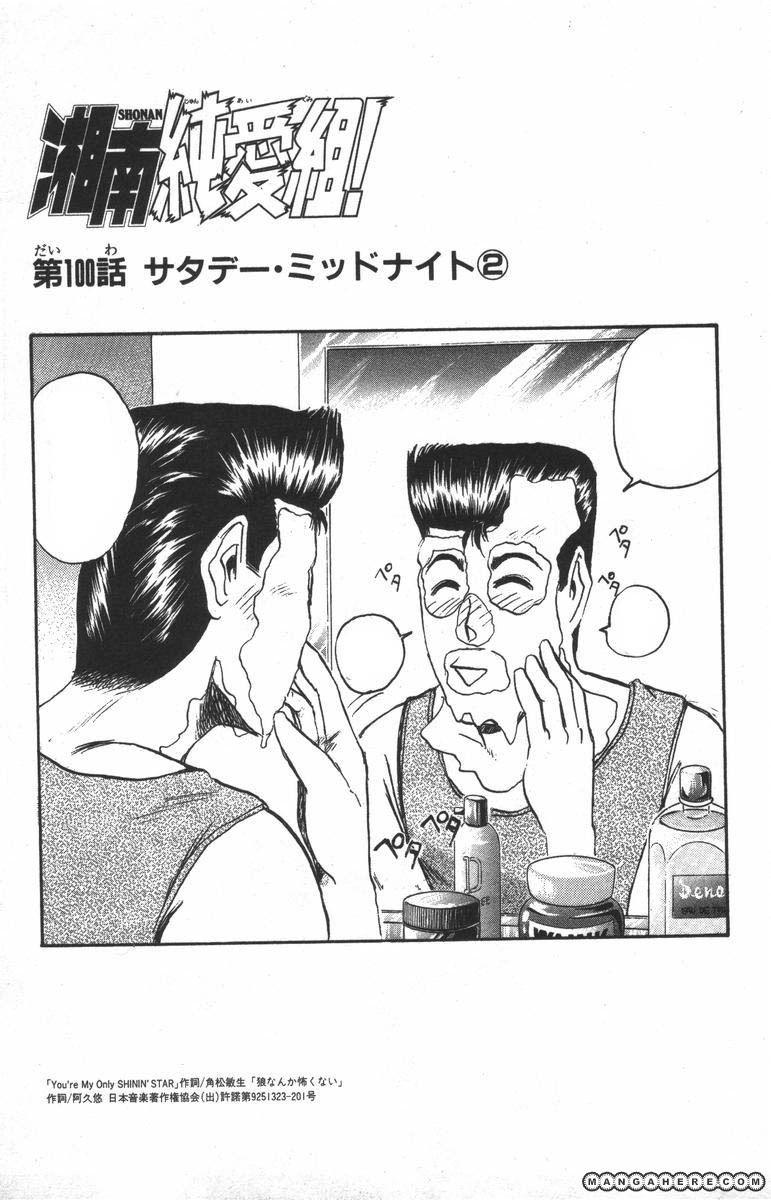 Shounan Junai Gumi 100 Page 1