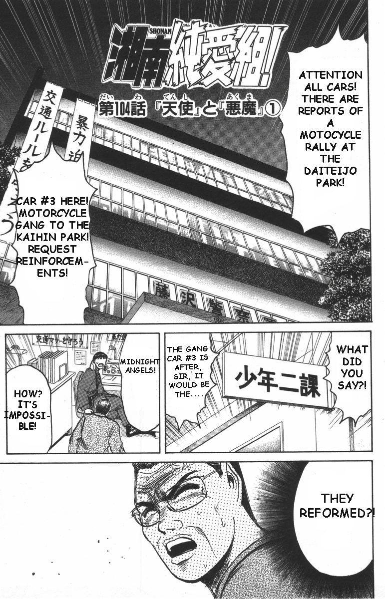 Shounan Junai Gumi 104 Page 1