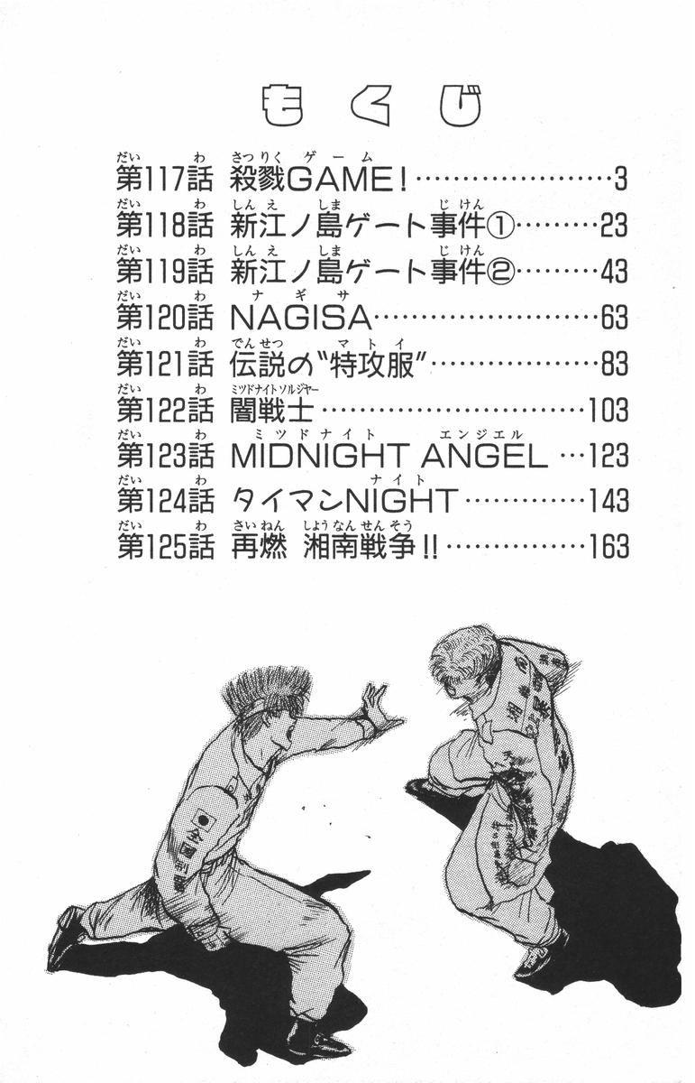 Shounan Junai Gumi 117 Page 2