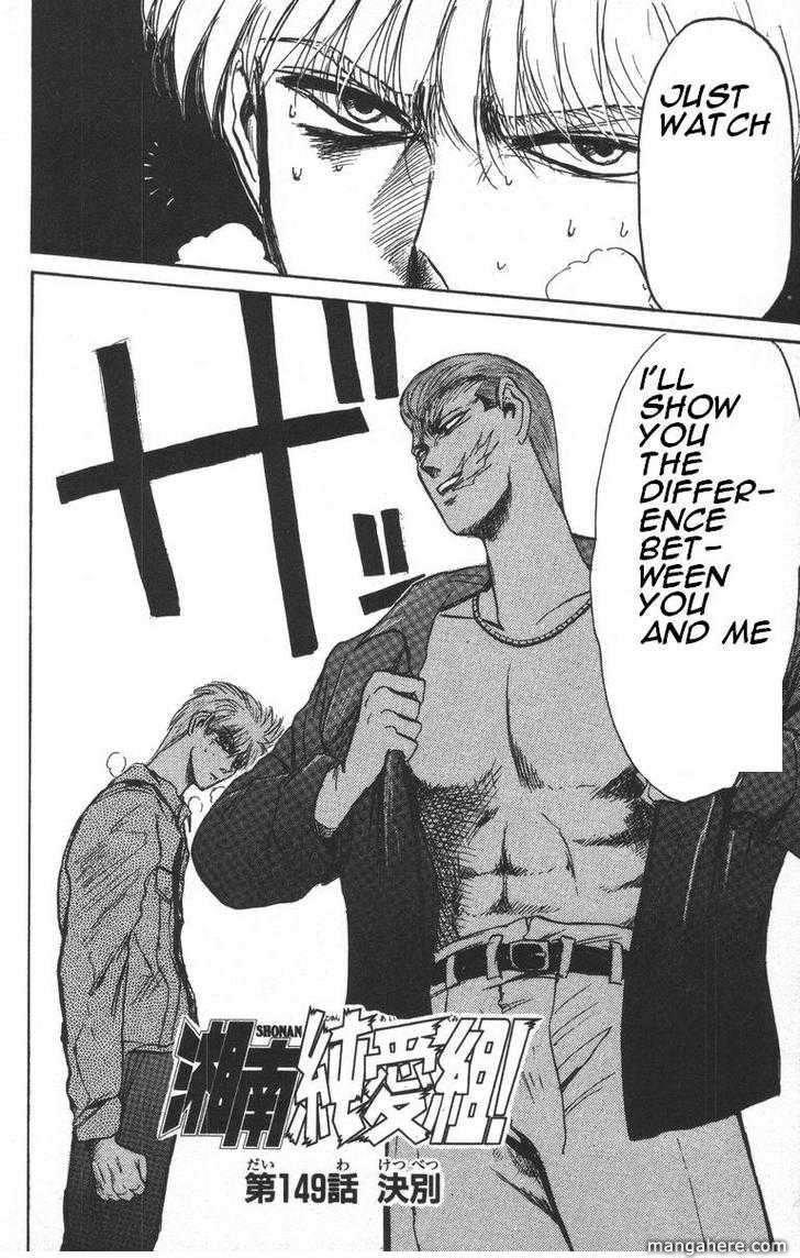 Shounan Junai Gumi 149 Page 2