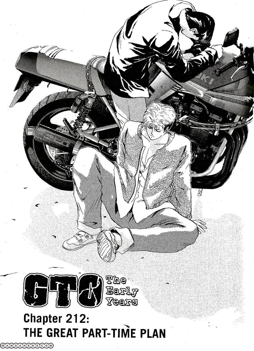 Shounan Junai Gumi 212 Page 1