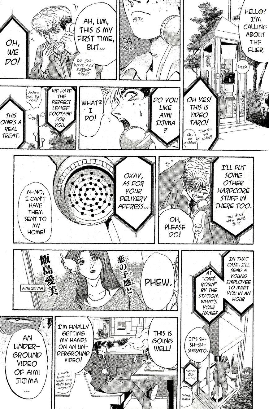 Shounan Junai Gumi 225.2 Page 2