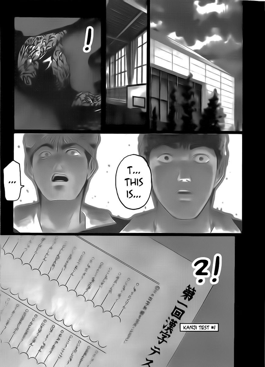 Shounan Junai Gumi 235 Page 1