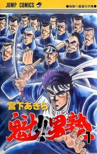 Truyện tranh, đọc truyện tranh, truyện tranh mobile Sakigake Otokojuku