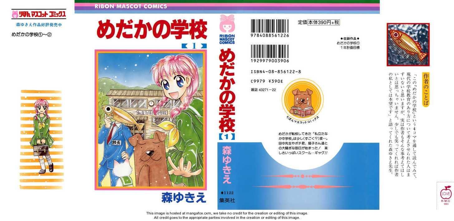 Medaka no Gakkou 1 Page 1