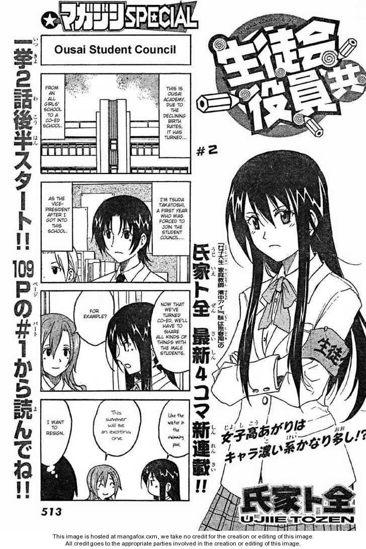 Seitokai Yakuindomo 2 Page 2