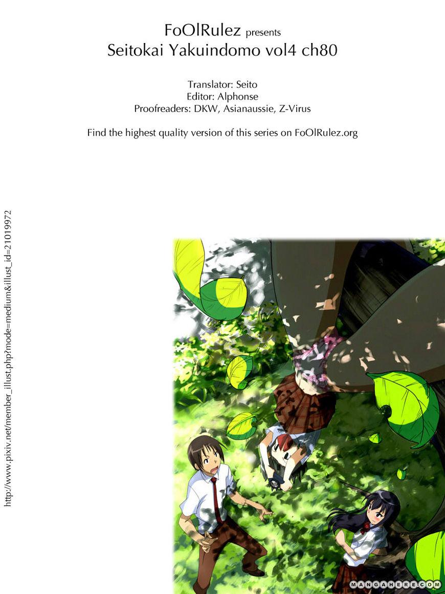 Seitokai Yakuindomo 80 Page 1
