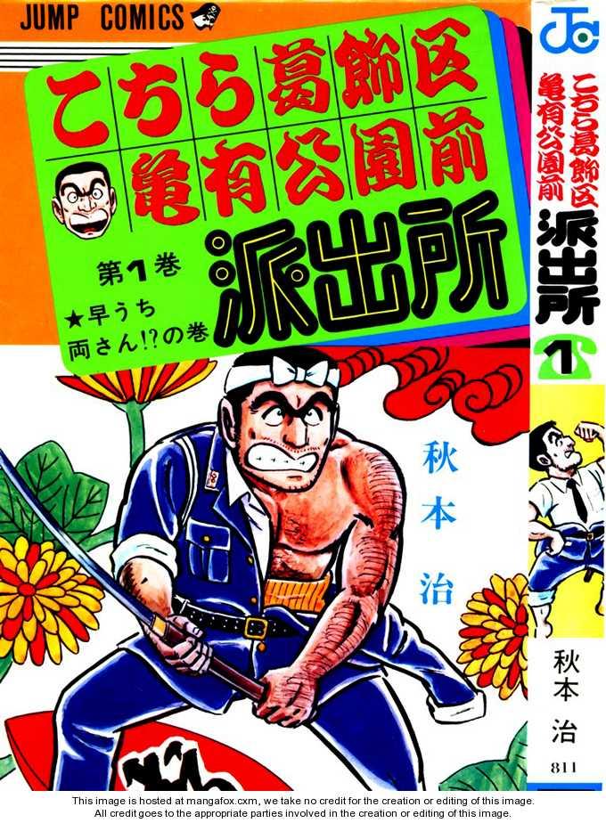 Kochira Katsushikaku Kameari Kouenmae Hashutsujo 0 Page 1
