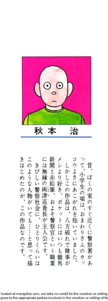 Kochira Katsushikaku Kameari Kouenmae Hashutsujo 0 Page 2
