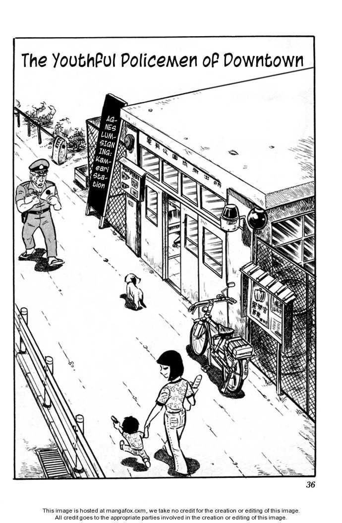 Kochira Katsushikaku Kameari Kouenmae Hashutsujo 1 Page 1
