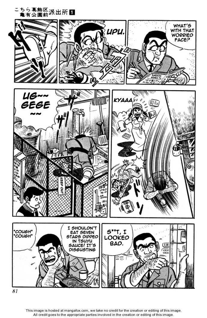 Kochira Katsushikaku Kameari Kouenmae Hashutsujo 3 Page 3