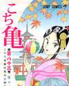 Kochira Katsushikaku Kameari Kouenmae Hashutsujo