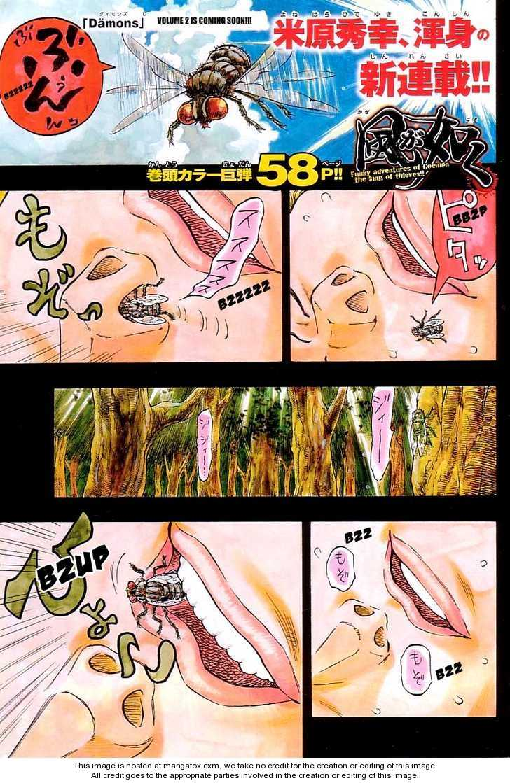 Kaze ga Gotoku 1 Page 2