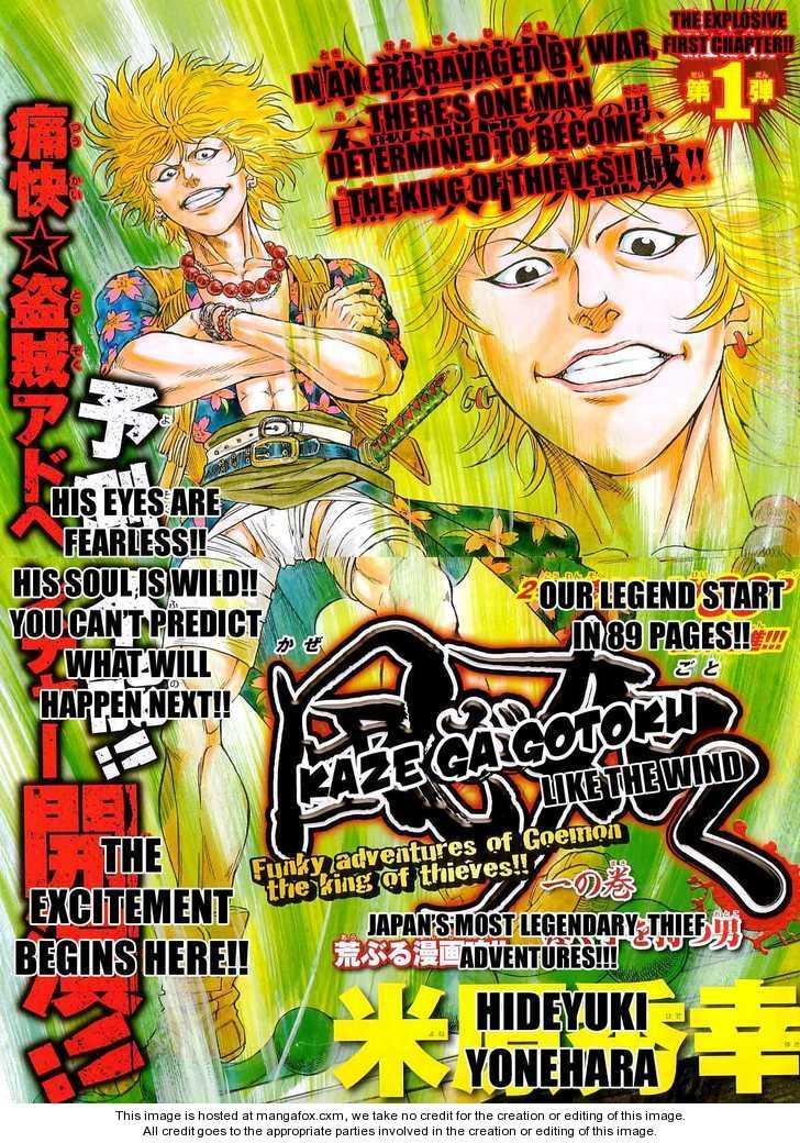Kaze ga Gotoku 1 Page 3
