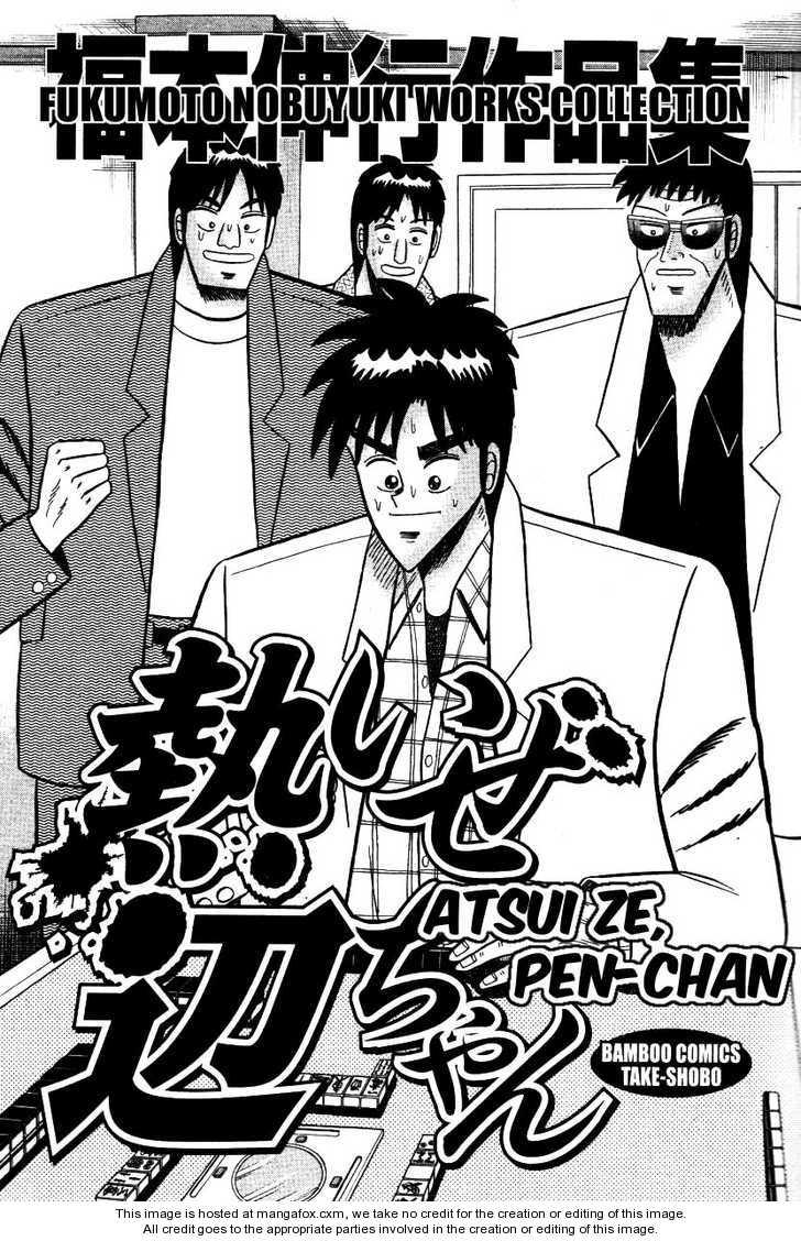 Atsuize Pen-chan 1 Page 1