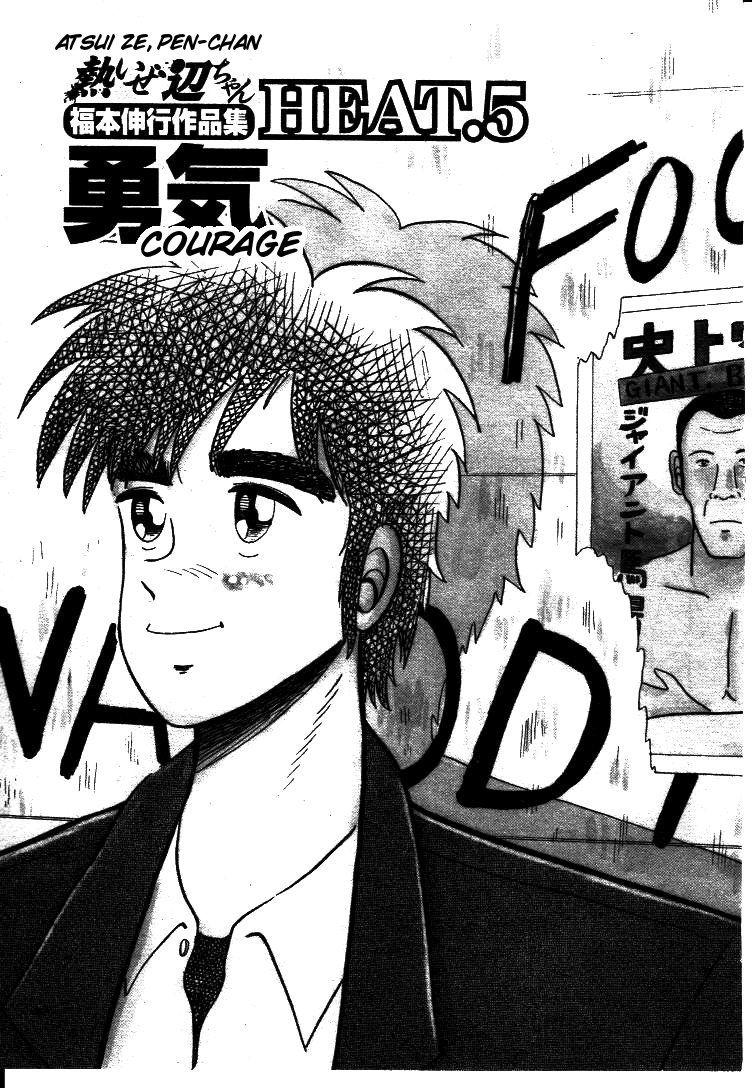 Atsuize Pen-chan 5 Page 1
