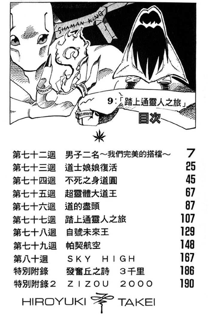 Shaman King 72 Page 3
