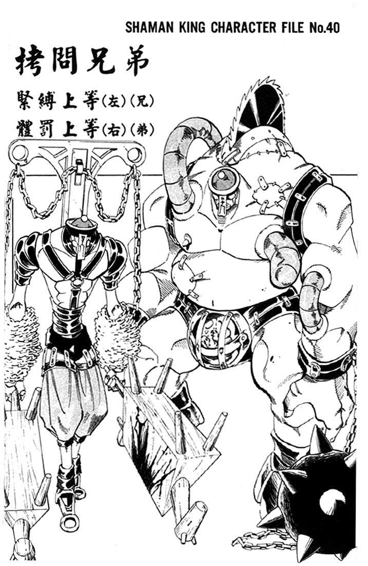 Shaman King 74 Page 1