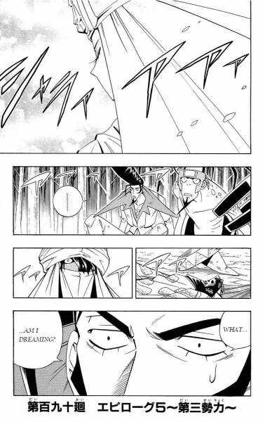 Shaman King 190 Page 1