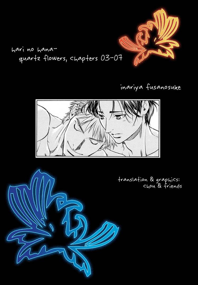 Hari no Hana 3 Page 1