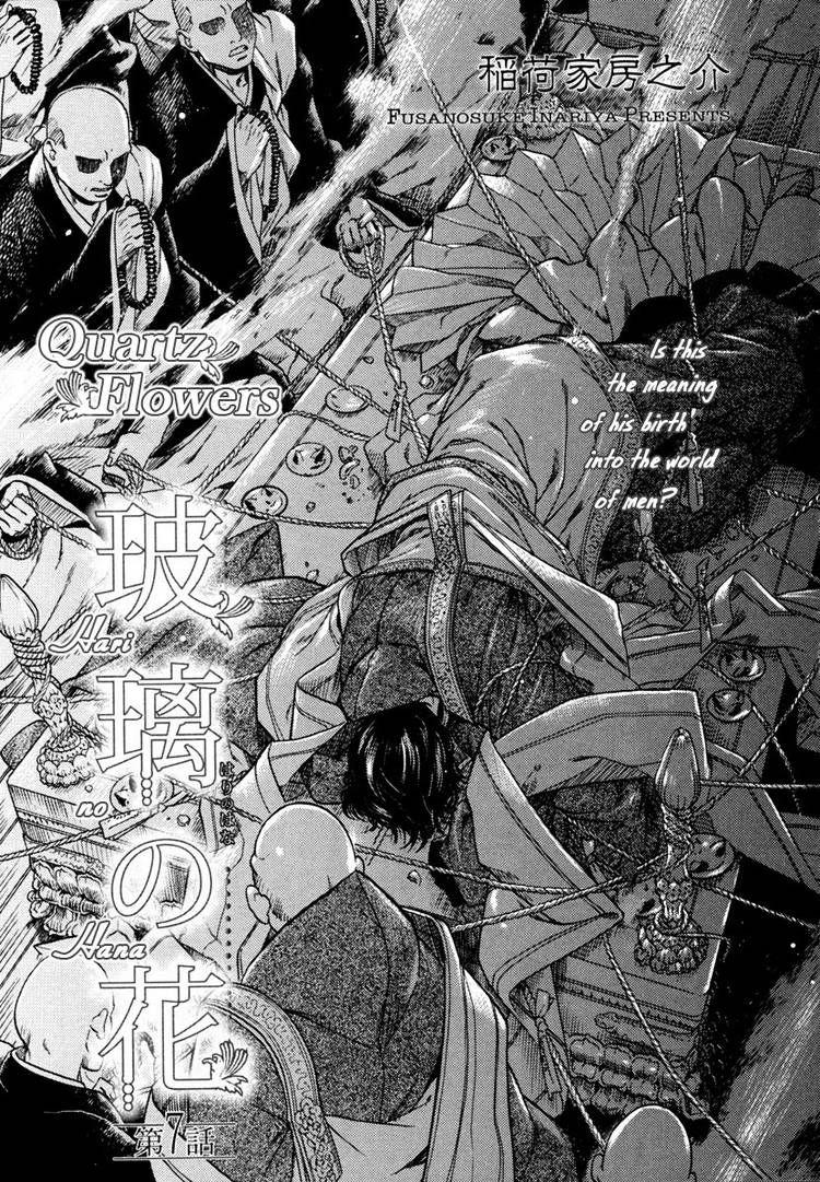 Hari no Hana 7 Page 2